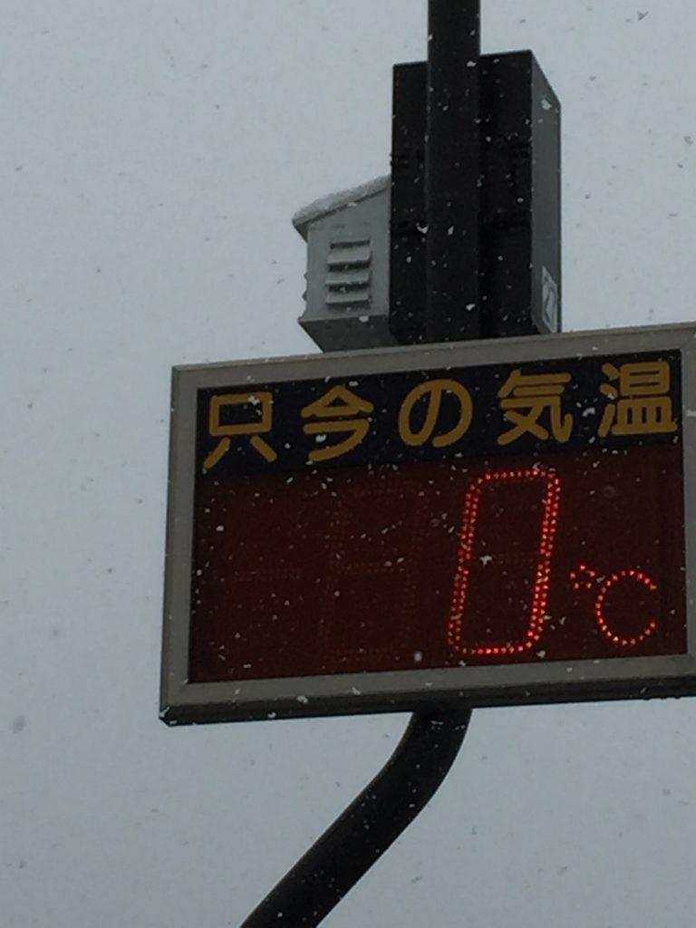 道路表示 温度表示 0℃
